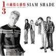 SIAM SHADE 1/3の純情な感情