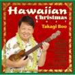 高木 ブー Hawaiian Christmas Best