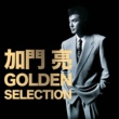加門 亮 GOLDEN SELECTION 加門 亮
