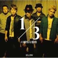 FLOW 1/3の純情な感情