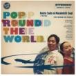 杉 真理 POP 'ROUND THE WORLD