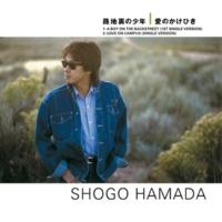 浜田 省吾 路地裏の少年(1976  single)