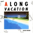 大滝 詠一 A LONG VACATION