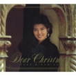 南野 陽子 ディアー・クリスマス -Dear Christmas-