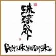 RYUKYUDISKO ナサキ feat.MONGOL800