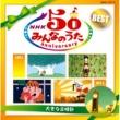 本田 路津子 NHK みんなのうた 50アニバーサリー・ベスト ~大きな古時計~