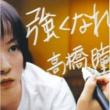 高橋 瞳 青空のナミダ '07 Ver.