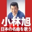 小林 旭 日本の名曲を歌う