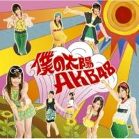 AKB48 僕の太陽