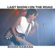 浜田 省吾 ラストショー/ON THE ROAD