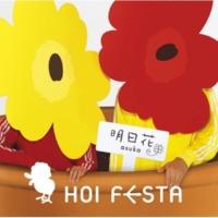 ホイフェスタ 明日花