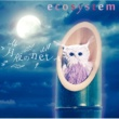ecosystem 月夜のnet