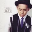 清水 翔太 feat.仲宗根 泉(HY) 366日