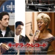 Original Soundtrack キャデラック・レコード~音楽でアメリカを変えた人々の物語 デラックス・エディション