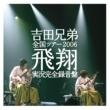 吉田兄弟 全国ツアー2006『飛翔』実況完全録音盤
