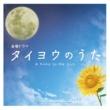 オリジナル・サウンドトラック from sunset to sunrise
