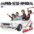 JAPAN-狂撃-SPECIAL カミカゼロード (Album ver.)