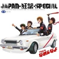 JAPAN-狂撃-SPECIAL No民