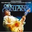 Santana ギター・ヘヴン~グレイテスト・ロック・クラシックス~