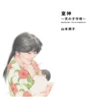 山本 潤子 童神~天の子守唄~(みんなのうたバージョン)
