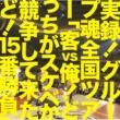グループ魂 実録!グループ魂全国ツアー「客vs俺!どっちがスケベか競争して来たど!15番勝負」