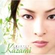 kazami G線上のアリア ~今瞳を開けば/Lotus Flower~