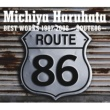 春畑 道哉 Michiya Haruhata BEST WORKS 1987-2008 ~ROUTE86~