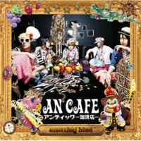 アンティック-珈琲店- 夏の終わり