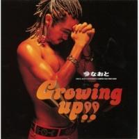 なおと Growing up!!