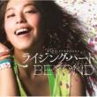 福原 美穂 ライジング・ハート/BEYOND Deluxe Edition