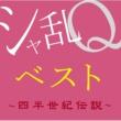 シャ乱Q 上・京・物・語
