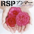 RSP アンマー~母唄~