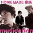 HOME MADE 家族 musication