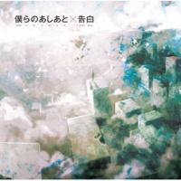 supercell カレ -Instrumental-