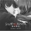 フィオナ・アップル シュガー&スパイス~風味絶佳~ -JUKE BOX-