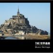 鳥山 雄司 「THE 世界遺産」 Music Heritage