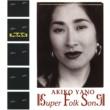 矢野 顕子 SUPER FOLK SONG