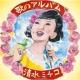 清水 ミチコ 歌のアルバム