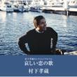 村下 孝蔵 哀しい恋の歌 -村下孝蔵セレクションアルバム