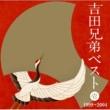 吉田兄弟 吉田兄弟ベスト 壱 -1999~2004-
