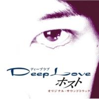 オリジナル・サウンドトラック Deep Love ホスト オリジナル・サウンドトラック