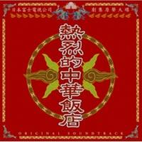 オリジナル・サウンドトラック 熱烈的中華飯店 オリジナル・サウンドトラック