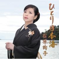 石原 詢子 ひとり日本海(オリジナルカラオケ)