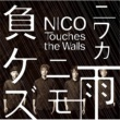 NICO Touches the Walls ニワカ雨ニモ負ケズ