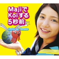 Umika as Yamako MajiでKoiする5秒前