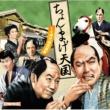 杉 良太郎 ちょんまげ天国~TV時代劇音楽集~