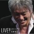 玉置 浩二 LIVE!!「今日というこの日を生きていこう」