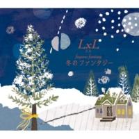 L×L 冬のファンタジー<Backing Tracks>
