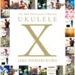 ジェイク・シマブクロ UKULELE X JAKE SHIMABUKURO
