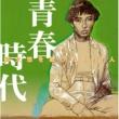 森田公一とトップギャラン 阿久悠を歌った100人 ~青春時代~